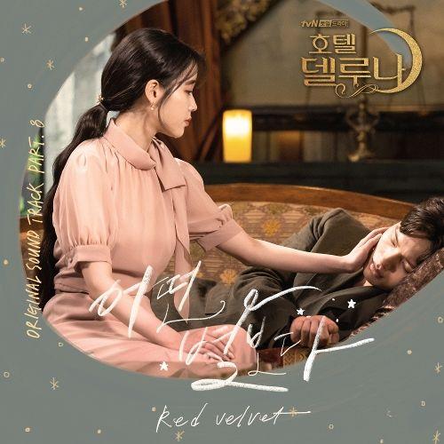 Download Full Album Yeri Red Velvet Dear Diary K-Pop Music