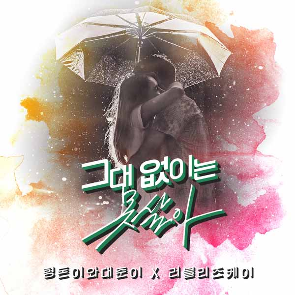 Hyungdon, Daejun – Can`t Live Without You (feat. Kei Of Lovelyz)