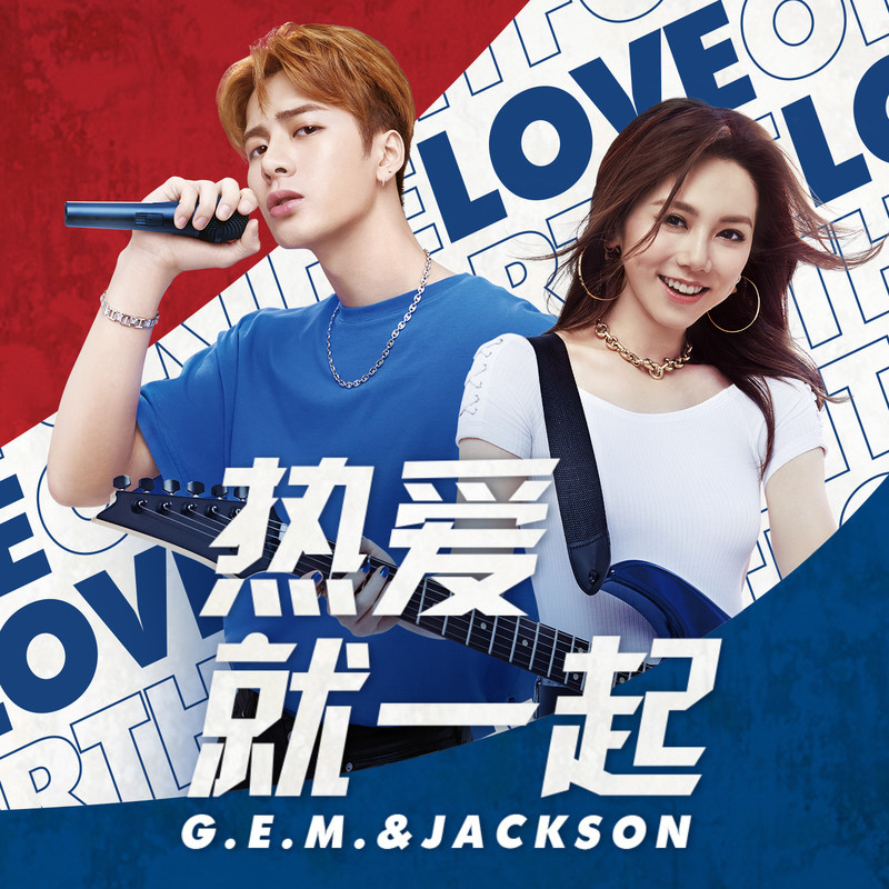 G.E.M Tang, Jackson Wang - For The Love Of It