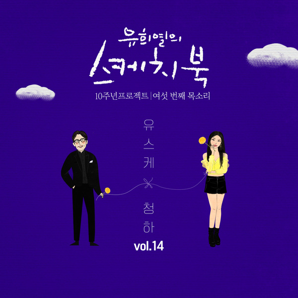 Download Chungha - If It Was Me Mp3