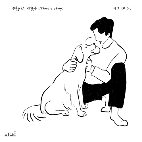 Download D.O - That`s okay Mp3
