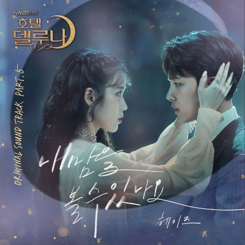 Download Heize - Can You See My Heart Mp3